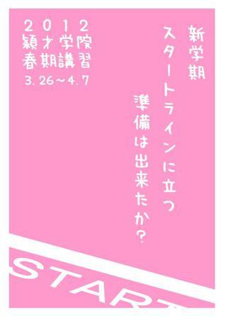 posuta-haru.jpg