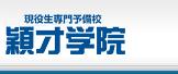 板橋の塾 穎才学院のブログ 【エイサイブログ】